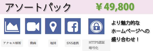 ホームページ制作の格安オプション。アソートパック。