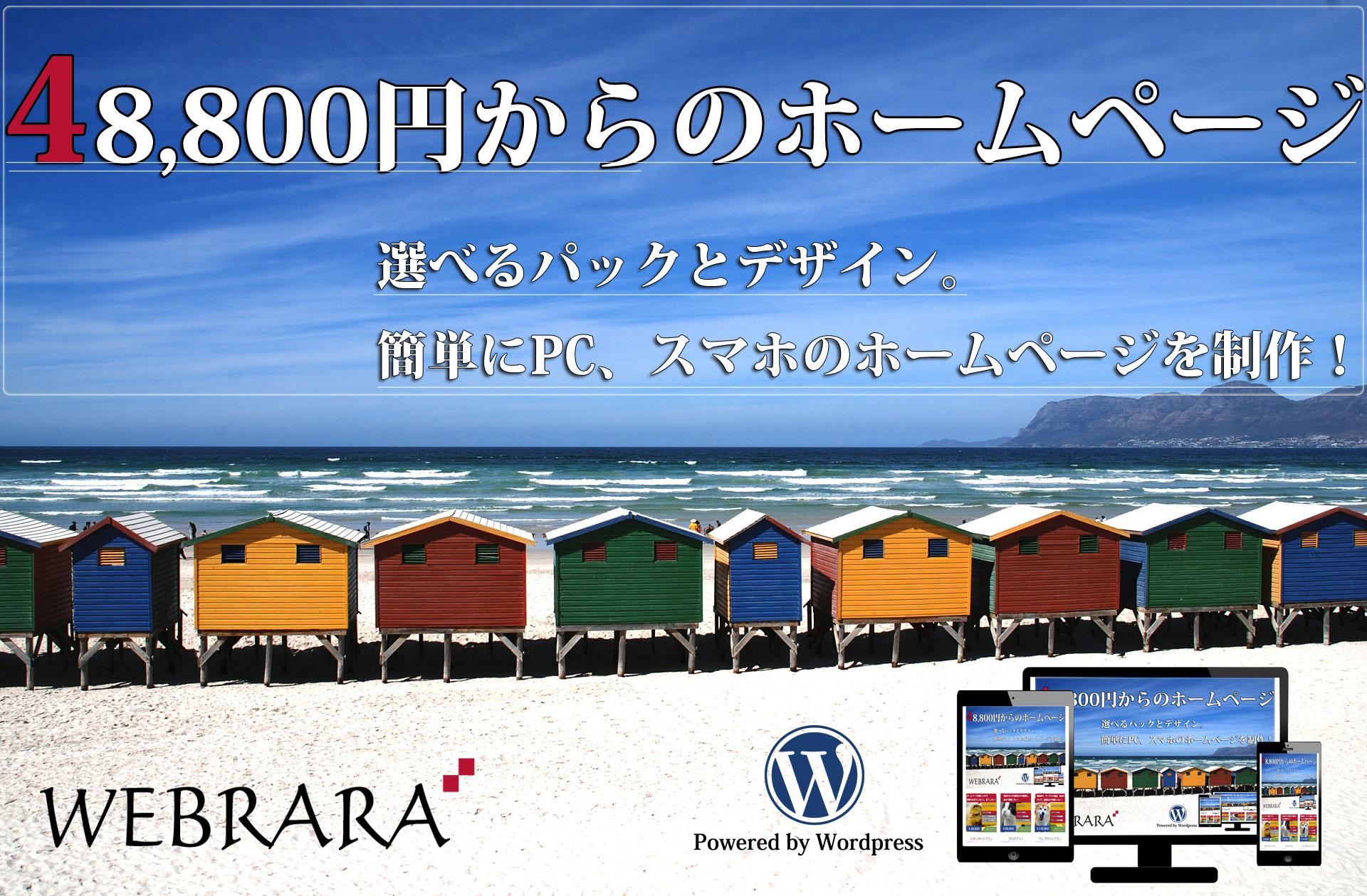 ホームページ制作のWEBRARA|スマホ対応!しっかり多機能でも格安!