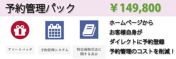ホームページ制作の格安オプション。予約管理パック。