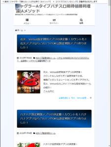 ホームページ制作事例、Aメソッド様、スマホサイト