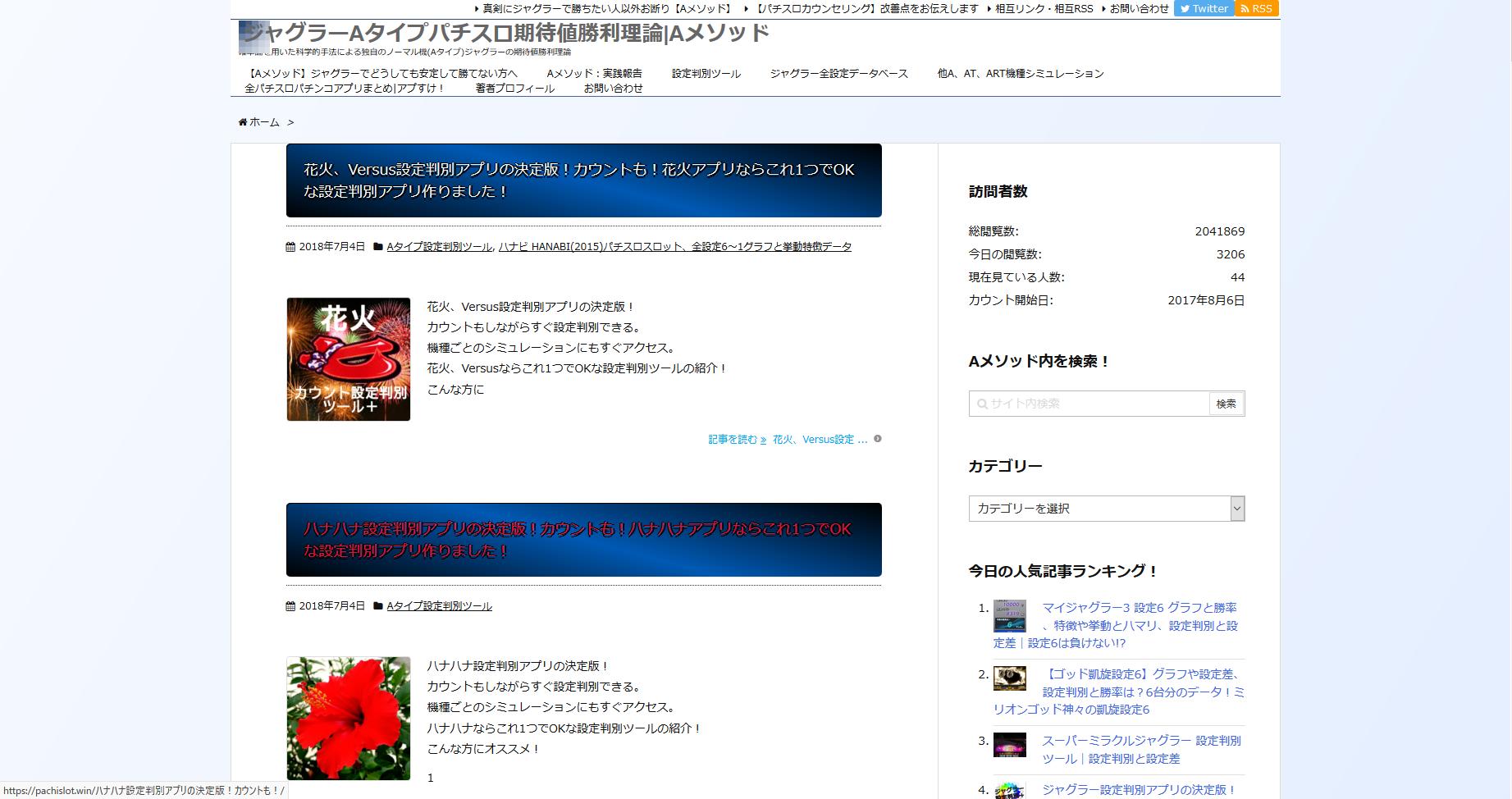ホームページ制作事例、Aメソッド様、PCサイト