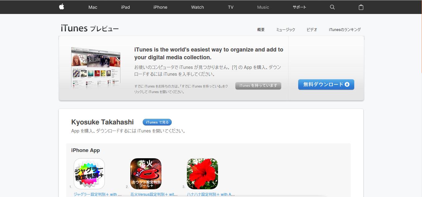 iPhoneアプリ制作