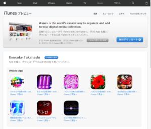 iPhoneアプリ制作事例