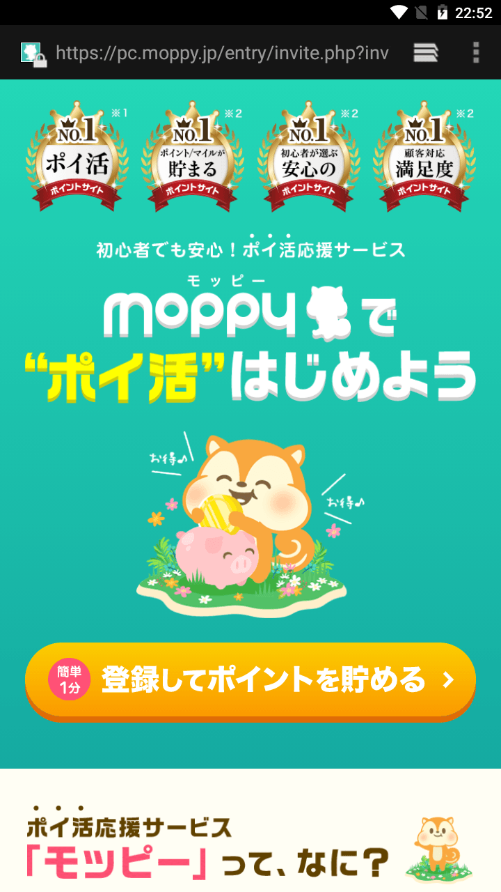 moppy登録画面1